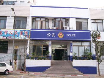 Zhu Hai Police Substation