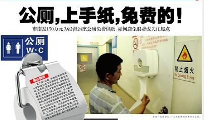 Qingdao WC