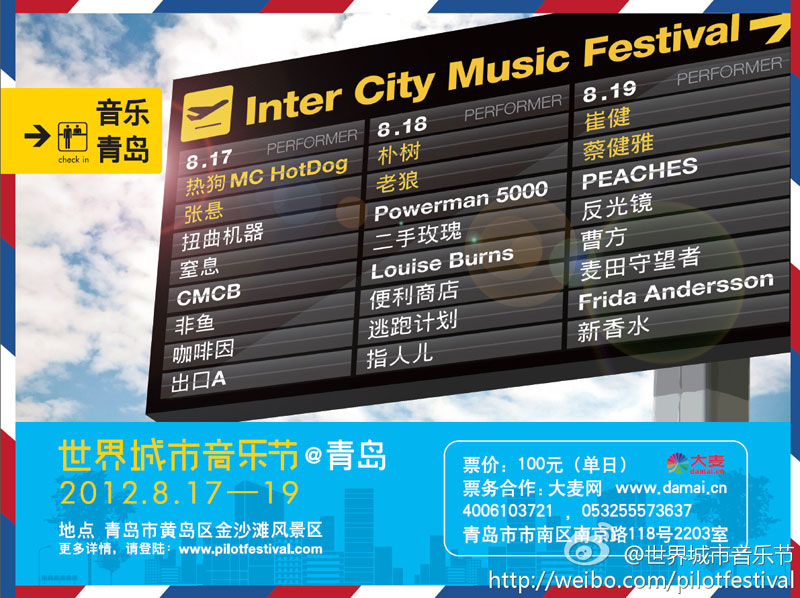 2012 Inter City Music Festival Qingdao