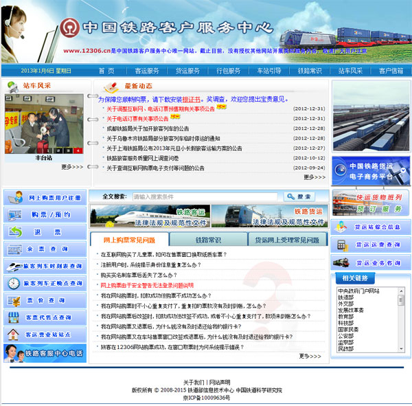 eTicket China Railway Reservations