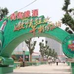Qingdao Beer Festival 2013